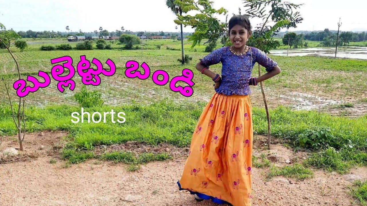 Download Bullettu bandi song || Bullettu bandi nainika dance|| Bullettu bandi dance cover #Shorts