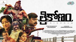 Trikonam Telugu Movie Motion Poster | Filmibeat Telugu