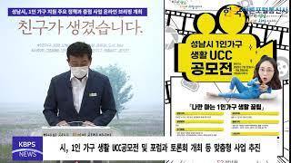 성남시, 1인 가구 지원 주요 정책과 중점 사업 온라인…