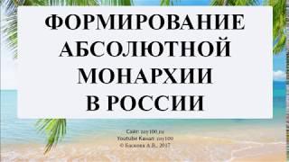 Баскова А.В./ ИОГиП / ФОРМИРОВАНИЕ АБСОЛЮТНОЙ МОНАРХИИ В РОССИИ