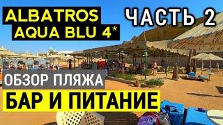 Albatros Aqua Blu 4 обзор пляжа бар питание Albatros Aqua Park Sharm El Sheikh Отдых в Египте