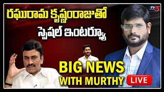 MP Raghu Rama Krishnam Raju Special Interview with TV5 Murthy | AP Politics | CM Jagan | TV5