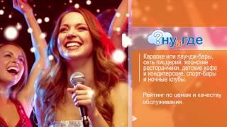 видео Поиск лучших ресторанов, кафе и баров в Украине