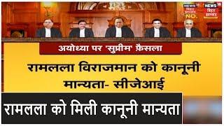 Ayodhya Case | रामलला विराजमान को मिली कानूनी मान्यता, ऐतिहासिक साक्ष्य किए पेश