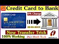 Transfer Money Credit Card to Bank Account Without Charge 100% Working Trick💥 Credit Card to Bank🔥