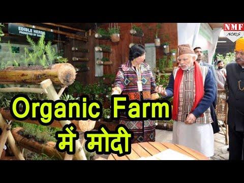 PM Narendra Modi ने किया Organic product farm का दौरा