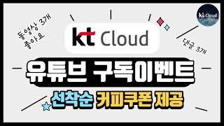 [이벤트] 유튜브 구독 / 좋아요 / 댓글 이벤트 kt…