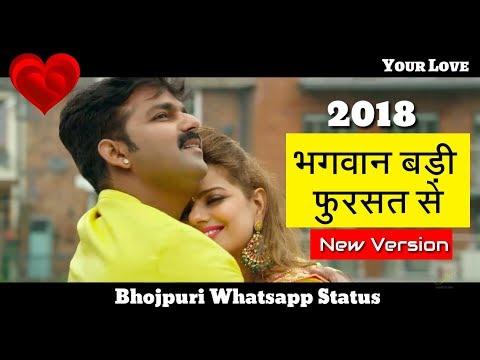 Bhagwan Badi Fursat Se - भगवान बड़ी फुरसत से   Pawan Singh New version 2018 Bhojpuri WhatsApp status