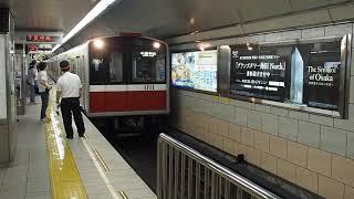 大阪市営地下鉄1111F 千里中央行き 淀屋橋駅着発
