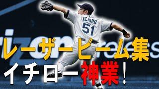 【プロ野球】イチロー神業!レーザービーム集