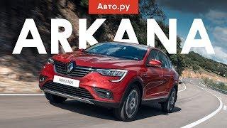 НЕ БЮДЖЕТНИК? Тест и обзор Renault Arkana