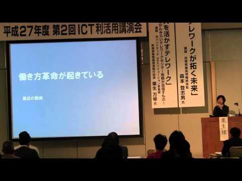 20151118第2回ICT利活用講演会【基調講演2: 講師 粟生万琴 氏】