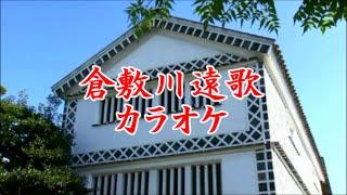 カラオケ 倉敷川遠歌 中村美律子 ご当地ソング岡山