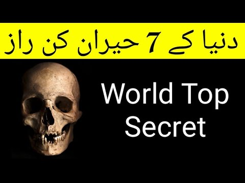 7 Amazing Facts About World # Top World Information in Urdu # Interesting Facts on Shout Info