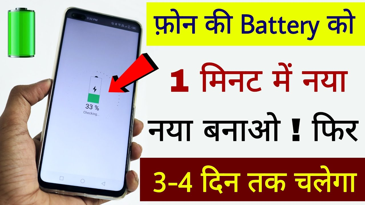 How to Make Old Phone Battery To New Battery | Increase Battery Life 🔋