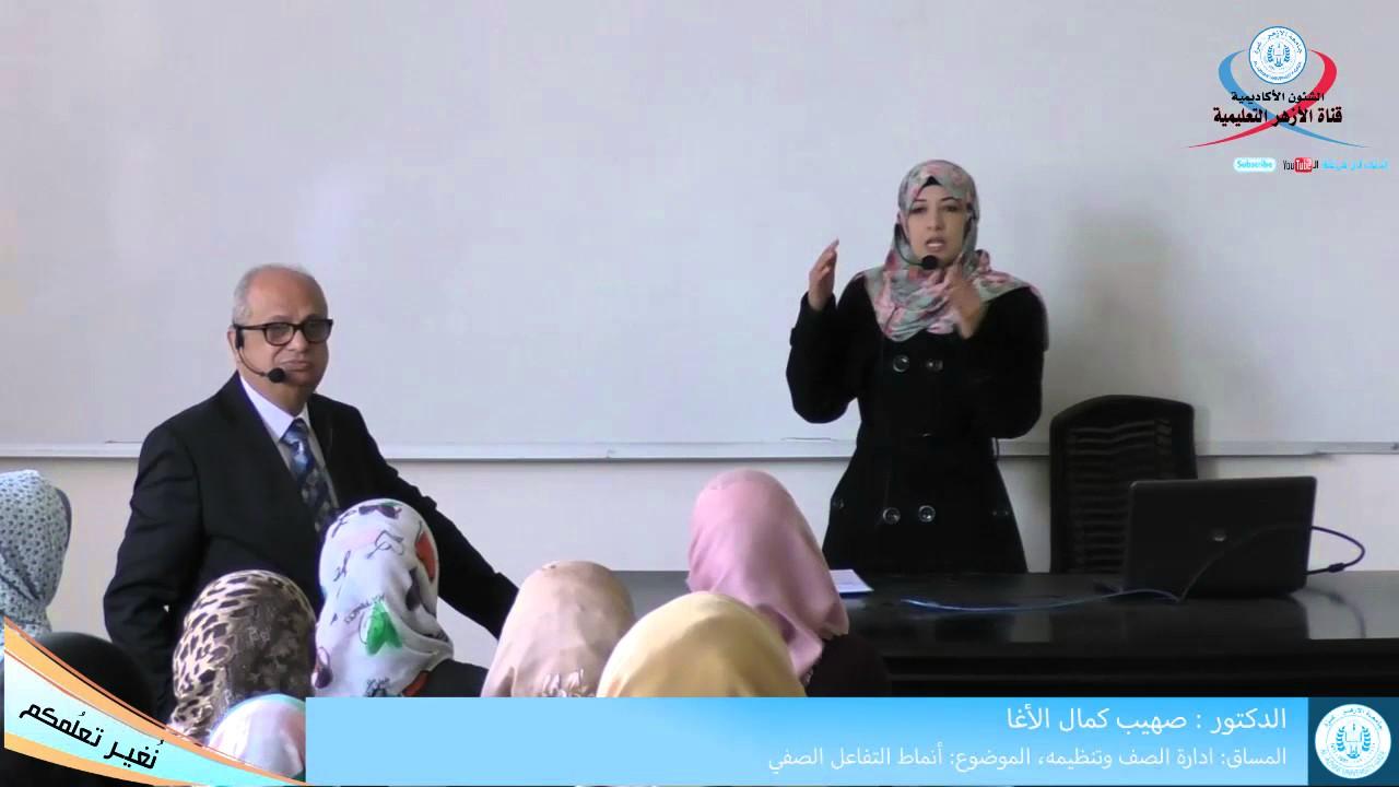 ادارة الصف وتنظيمه pdf