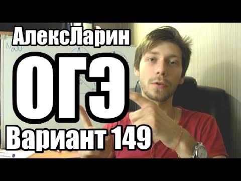 Вариант 149  АлексЛарин