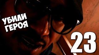 ГЛАВНОГО ГЕРОЯ НЕГРА УБИЛИ! ► Watch Dogs 2 Прохождение на русском #23