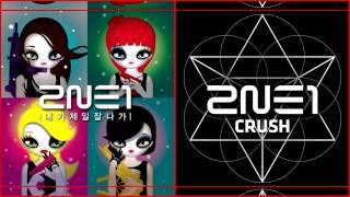 2NE1 - I Am The Best (내가 제일 잘 나가) • Crush (Mashup by J2J)