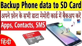 How to backup phone data to memory card hindi || Apps || Contacts || SMS || Call Logs