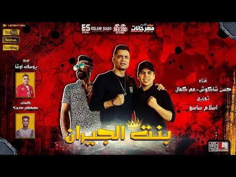 "مهرجان بنت الجيران "" بهوايا انتي قاعده معايا "" حسن شاكوش و عمر كمال - توزيع اسلام ساسو"
