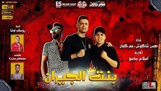 "Download مهرجان بنت الجيران "" بهوايا انتي قاعده معايا "" حسن شاكوش و عمر كمال - توزيع اسلام ساسو Mp3 and Videos"