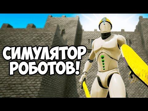 Игры про роботов GamerGururu