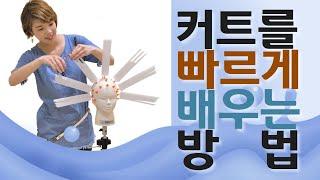 김남희 미용학 박사 / 송파미용학원 / 국비미용학원 /…