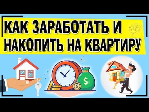 Как накопить на квартиру: 4 этапа + советы, как заработать на квартиру быстрее 💸