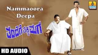 Nammaoora Deepa - Thandege Thakka Maga HD Audio feat. Real Star Upendra, Ambarish, Sakshi Shivanand
