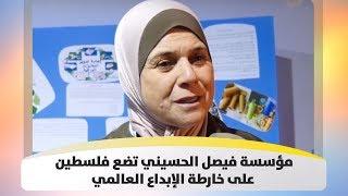 مؤسسة فيصل الحسيني تضع فلسطين على خارطة الإبداع العالمي