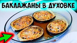 Баклажаны запеченные в духовке. Лодочки из баклажанов фаршированные. Вкусный домашний рецепт