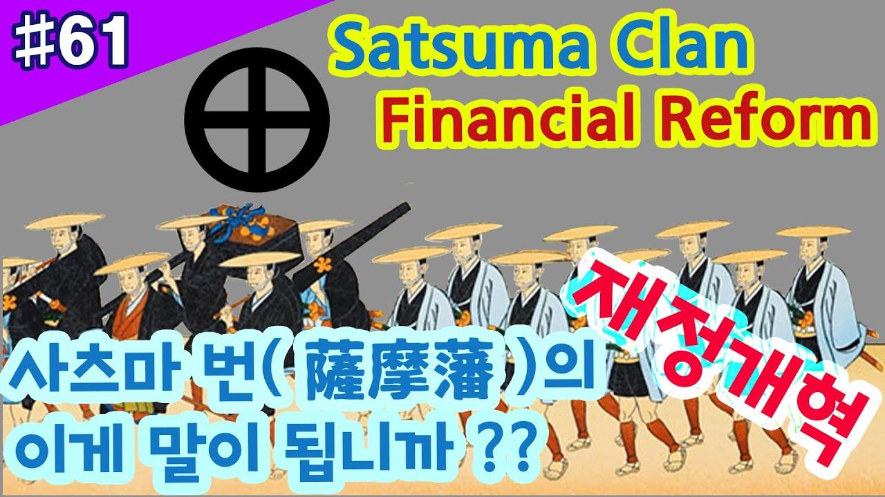 - 일본막부말기 - 사츠마 번(薩摩藩)의 황당무계했던 재정개혁