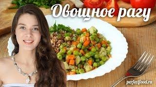 Вегетарианское овощное рагу из кабачка, моркови и горошка