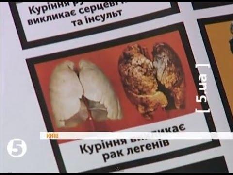 Страшні картинки на сигаретах