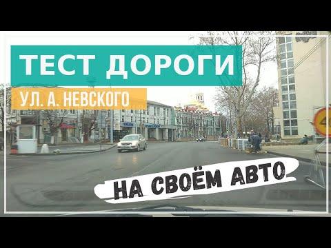 Симферополь. Качественно ли сделали ул. А. Невского?