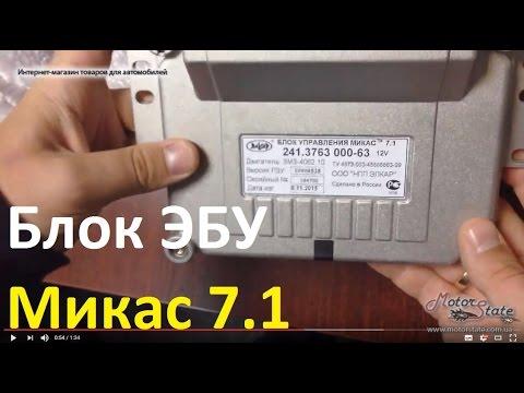 Распаковка ➜ Блок управления ЭБУ Микас 7.1 241.3763 000-63