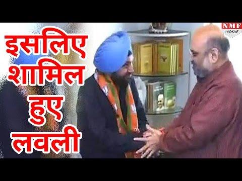 Congress को बड़ा झटका, Arvinder Singh Lovely  ने छोड़ी Party, BJP में शामिल