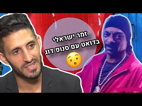 זמר ישראלי שיחרר דואט בעברית עם סנופ דוג