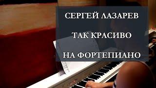 Сергей Лазарев Так красиво Piano Cover