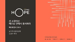 [2021 LIVING HOPE] DAY #3 WORSHIP:  산 소망이신 예수님 안에서 용서하라
