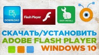 Как Скачать и Установить Adobe Flash player в Windows 10