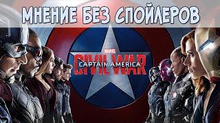 Комикс лучше фильма?! Первый мститель: Противостояние / Captain America: Civil War