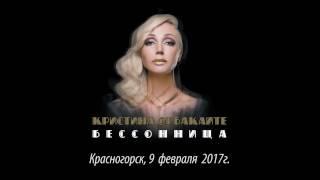 "Кристина Орбакайте - шоу ""Бессонница"""