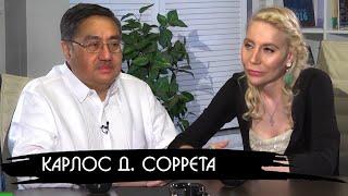 посол Филиппин в России Карлос Д. Соррета