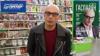 Армен Гаспарян о своей новой книге