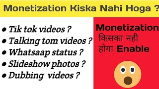 Which YouTube channel will not be monetized | Royal tech hindi