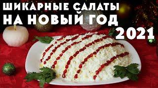 6 ШИКАРНЫХ Салатов на НОВЫЙ ГОД 2021🎄 ПОДБОРКА САМЫХ ВКУСНЫХ САЛАТОВ! МЕНЮ НА НОВЫЙ ГОД 2021! 🎅