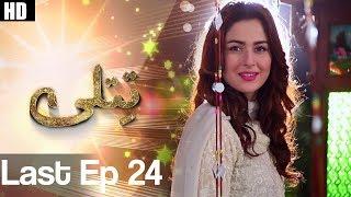 Drama | Titli - Last Episode 24 | Urdu1 Dramas | Hania Amir, Ali Abbas
