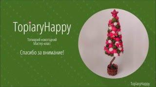 Новогодний топиарий - ёлочка ( мастер-класс )